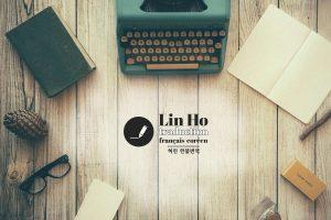 Lin Ho : Service de traduction français-coréen