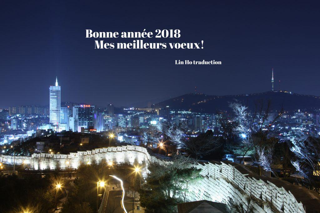 Paysage nocturne de Séoul